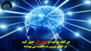 ورودی های ذهن