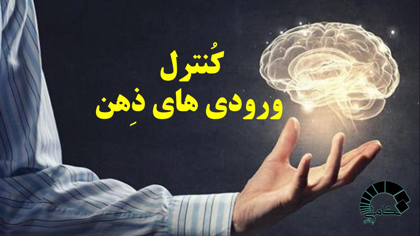 کنترل ورودی های ذهن